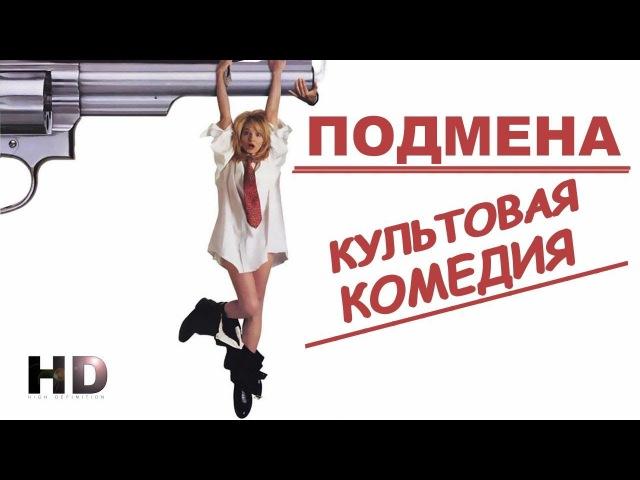 ПОДМЕНА (1991) фэнтези, комедия, пятница, кинопоиск, фильмы , выбор, кино, приколы, ржака, топ » Freewka.com - Смотреть онлайн в хорощем качестве