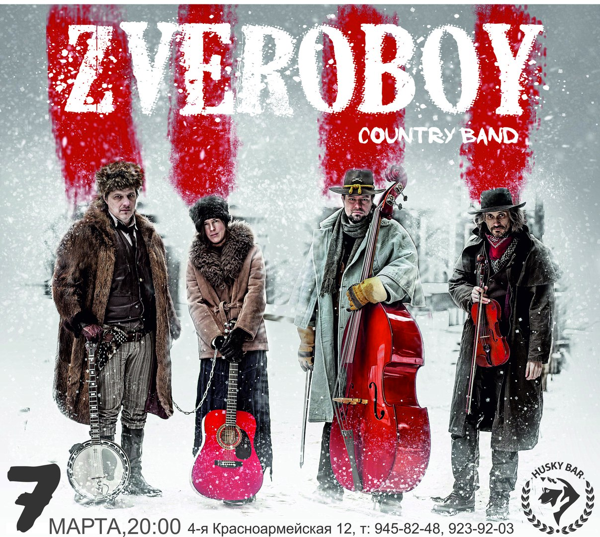 07.03 Zveroboy string band в баре Хаски!