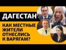 Как в Дагестане относятся к назначенцам из других регионов