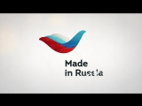 Сделано в России _ Made in Russia