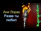 Ани Лорак - Разве ты любил ( караоке )