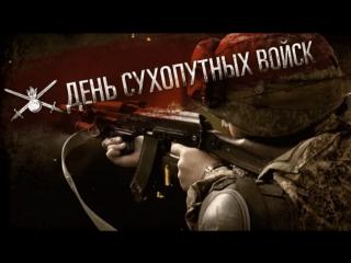 1 октября - День Сухопутных войск России #ДеньСухопутныхВойск