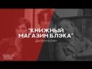Сериал Книжный Магазин Блэка | Black Books | Trailer