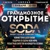 SODA LIPETSK - NIGHT CLUB & CONCERT HALL