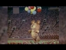 Мишка улетел. Церемония закрытия Олимпиады-80