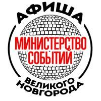 Логотип Министерство Событий.