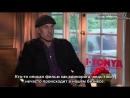 Фичуретка фильма «Я, Тоня» 5 Русские субтитры