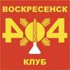 ВОСКРЕСЕНСК КЛУБ 4Х4