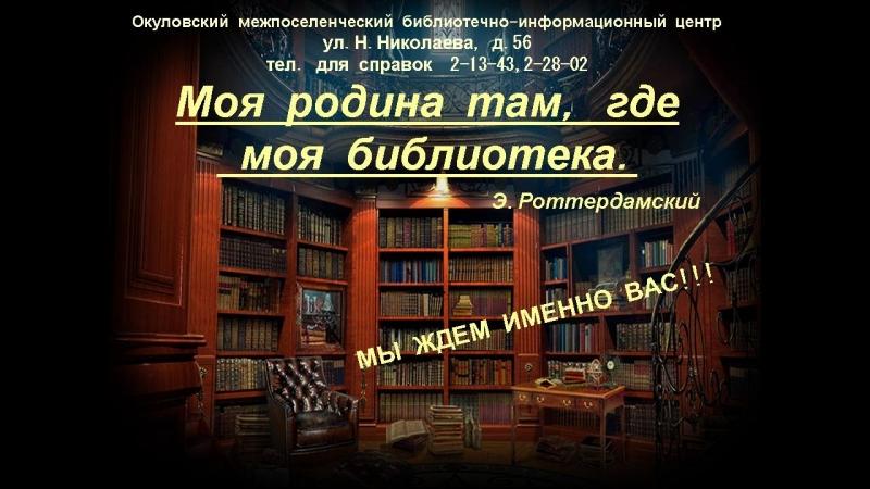 Библиотечно-информационный центр 2017