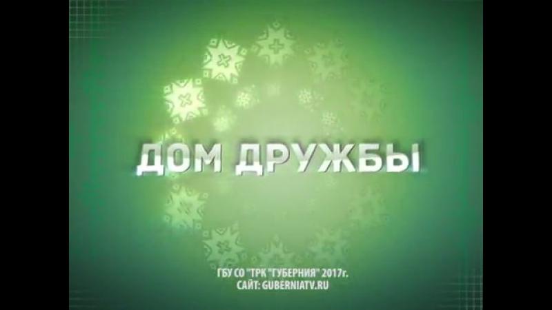 Дом дружбы 06.09.2017. Дружба волжских народов