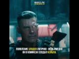 Новые подробности Дэдпула 2