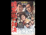 Ankokugai no taiketsu (El último tiroteo), 1960 (Sub.Español) Dir: Kihachi Okamoto