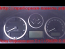 Ремонт приборной панели Land Rover Discovery 3