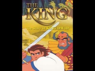 Царь Давид (полнометражный мультфильм 2005 год)