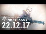 [Игровые новости] Ещё Больше Минералов 22.12.2017