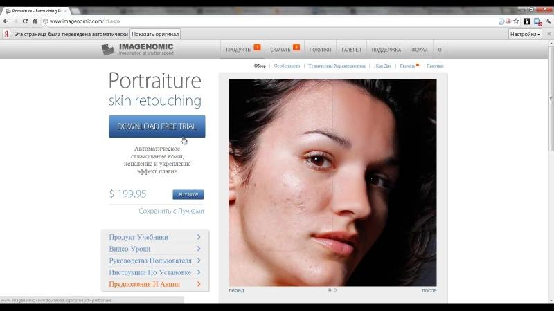 Modul 4 09 installation plug portraiture