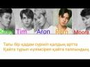 MAD MEN - Bir qadam_Бір қадам текст песни_ lyrics