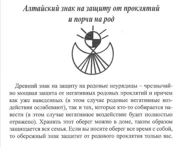Алтайский знак на защиту от проклятий и порчи на Род. BjdKcxsNed4