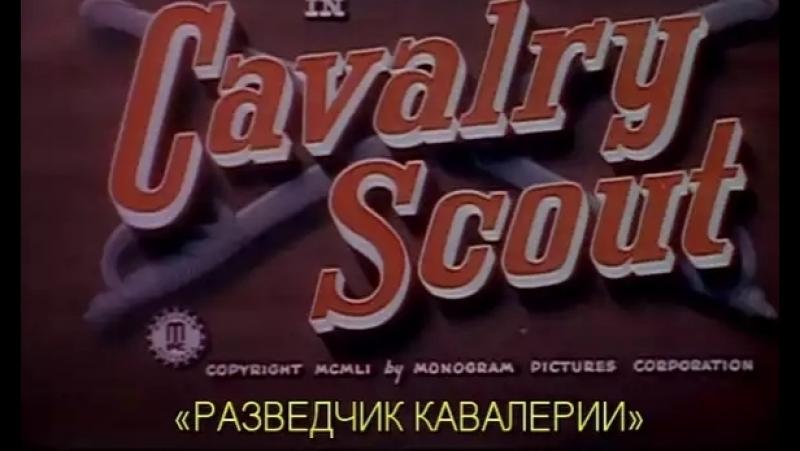 Разведчик кавалерии / Cavalry Scout 1951