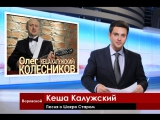 Олег Колесников ( Кеша Калужский ) -Памяти Шакро Старого посвящается