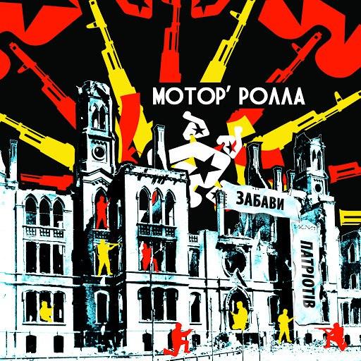 Мотор'ролла альбом Zabavy Patriotiv