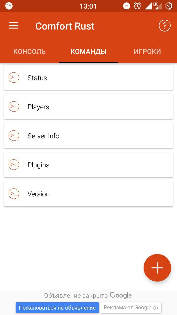 Rust WebRCON Console [Free version] | ServerRust - Сообщество