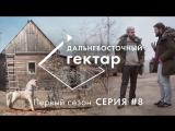 Дальневосточный гектар. 8 серия, социальная