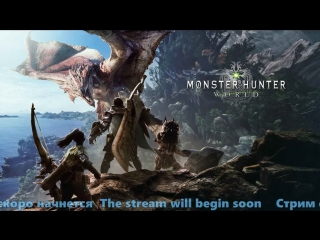 Мир PlayStation | Monster Hunter: World - live