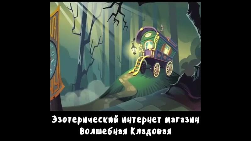 Волшебная кладовая звук