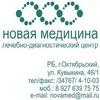 Новая Медицина г.Октябрьский