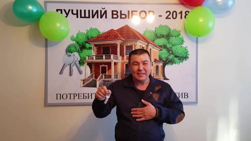 Вручение ключей от квартиры пайщику Убайдуллаеву Мустафе Рахметдуллаевичу в г Рудном