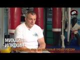 ММА России в лицах. Михаил Илюхин и Магомедхан Гамзатханов