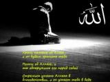 Мусульманская молитва - О, Аллах, помоги мне