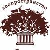 Зоопространство  Лесное Посольство СПб
