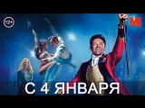 Дублированный трейлер фильма «Величайший шоумен»