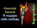 Николай Басков - Я подарю тебе любовь караоке