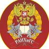 Приемная комиссия Западного филиала РАНХиГС