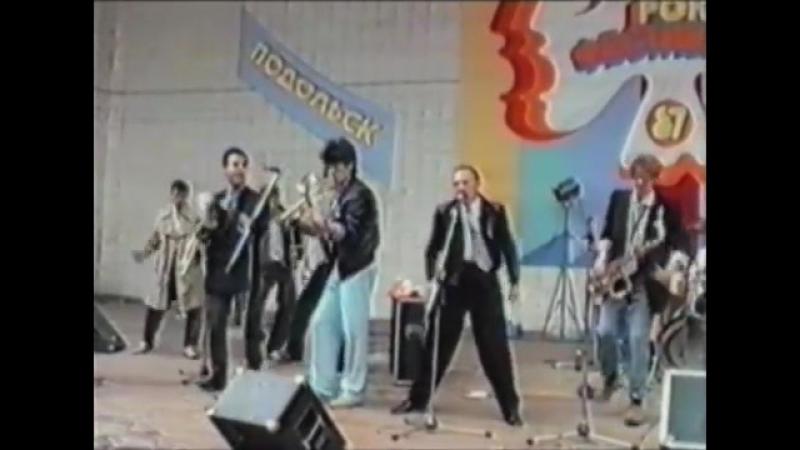 Бригада С - Рок-фестиваль Подольск-87 (часть-15) (1)