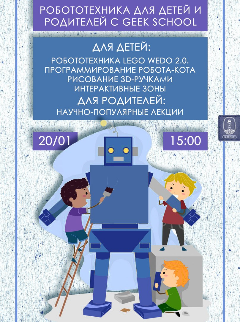 Афиша Ростов-на-Дону Робототехника для детей и родителей /Geek School