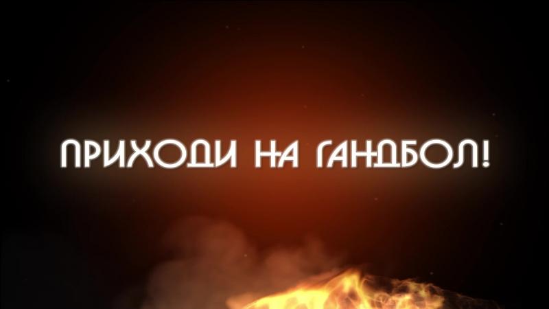 4 ноября 19:30 БГК им. А.П. Мешкова - «Киль» (Германия);