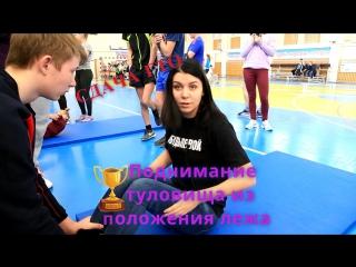 Наташа, сдача норм ГТО