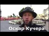 Оскар Кучера приглашает