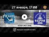 «ХК Рязань» Рязань - «ХК Саров» Саров