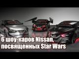 6 шоу-каров Nissan, посвященных Star Wars