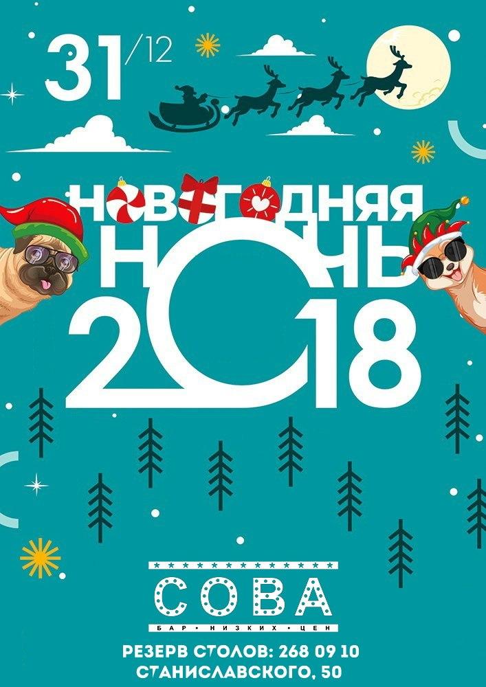Афиша Ростов-на-Дону 31.12 / НОВОГОДНЯЯ НОЧЬ 2018 / СОВА БАР