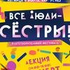 """Мини-фестиваль в поддержку """"Сестёр"""""""
