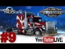 American Truck Simulator. Покорение Америки на Kenworth W900 9