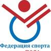 """РО """"Федерация спорта лиц с ПОДА"""" в Волгоградской"""