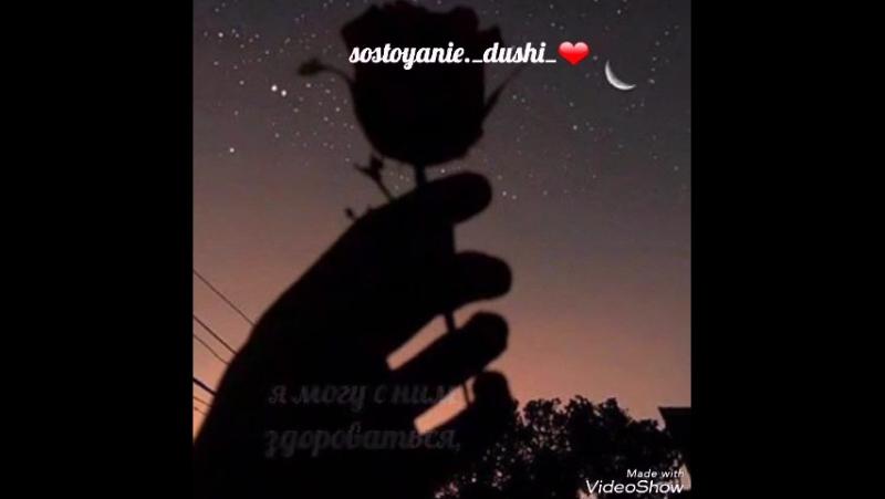 Sostoyanie._dushi_instakeep_6f6f3.mp4