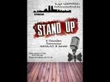 проект Stand Up Астрахань